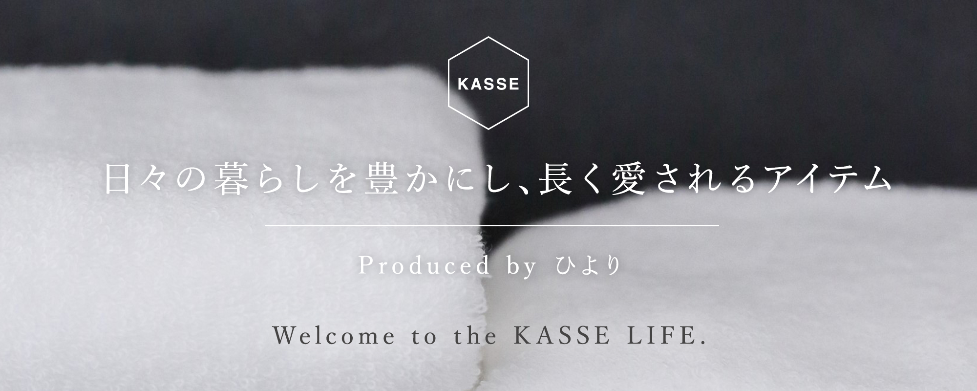 KASSE|日々の暮らしを豊かにし、長く愛されるアイテム|Produced by ひより|Welcome to the KASSE LIFE.